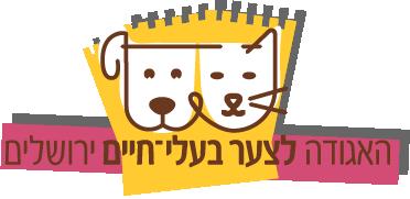 לוגו צער בעלי חיים ירושלים
